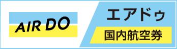 ADO(エアドゥ)の格安航空券、国内線予約