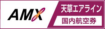 天草エアライン AMX