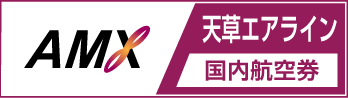AMX(天草エアライン)の格安航空券、国内線予約