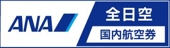 ANA(全日空)の格安航空券、国内線予約