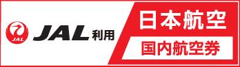 JAL(日本航空)の格安航空券、国内線予約