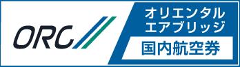 ORC(オリエンタルエアブリッジ)の格安航空券、国内線予約