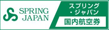 SJO(春秋航空日本)の格安航空券、国内線予約