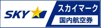 SKY(スカイマーク)の格安航空券、国内線予約