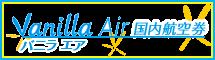 VNL(バニラエア)の格安航空券、国内線予約