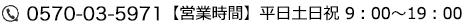 【営業時間】平日土日祝 9:00~19:00