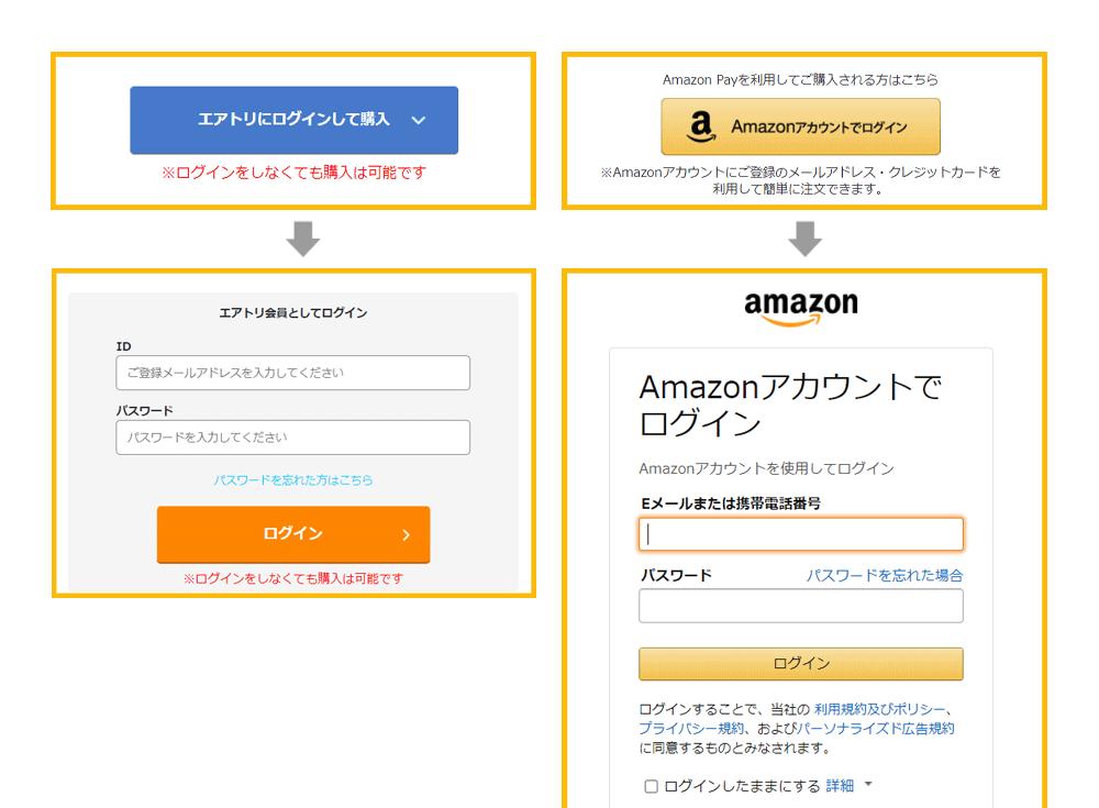 エアトリ・Amazonの各種ログインをする(任意)