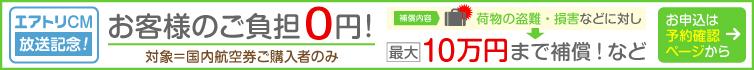 格安航空券・飛行機チケット・LCC(国内線)比較検索予約サイト ...