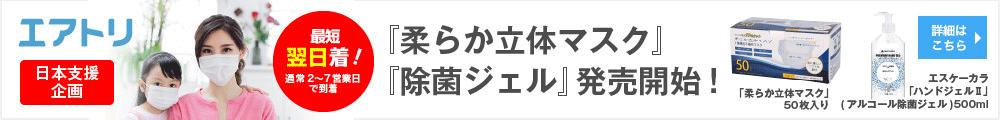 『柔らか立体マスク』『除菌ジェル』発売開始!