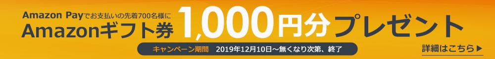 Amazon ギフト券1,000円プレゼント 格安航空券、国内線予約ならエアトリ