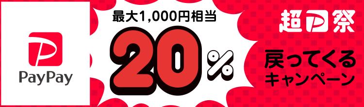 最大1,000円相当 20%戻ってくる キャンペーン実施中