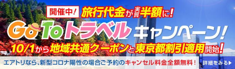 開催中!旅行代金が実質半額に!10月1日から地域共通ク―ポンと東京都割引適用開始!エアトリPRESENTS GoToトラベルキャンペーン エアトリなら、新型コロナ陽性の場合ご予約のキャンセル料金全額無料!