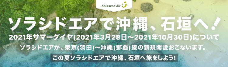 ソラシドエアで沖縄、石垣へ!2021年サマーダイヤ (2021年3月28日~2021年10月30日) についてソラシドエアが、東京(羽田)~沖縄(那覇)線の新規開設をおこないます。この夏ソラシドエアで沖縄、石垣へ旅をしよう!